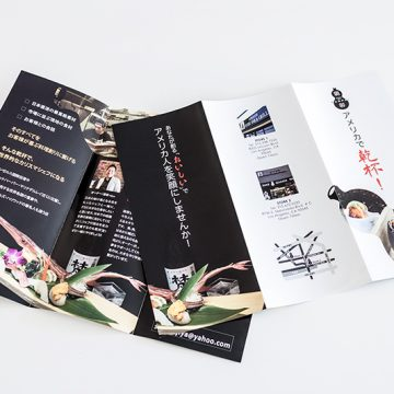 Kanpai Recruit Brochure